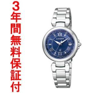『国内正規品』 EC1030-50L CITIZEN シチズン XC クロスシー エコ・ドライブ 電波腕時計 ソーラー HAPPY FLIGHT ハッピーフライト select-s432