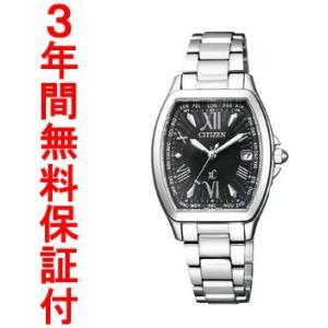 『国内正規品』 EC1100-56E CITIZEN シチズン XC クロスシー エコ・ドライブ 電波腕時計 ソーラー  HAPPY FLIGHT ハッピーフライト select-s432