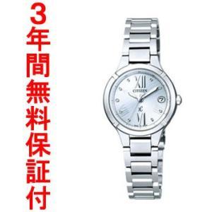 『国内正規品』 ES8080-50A CITIZEN シチズン XC クロスシー エコ・ドライブ 電波腕時計 ソーラー TITANIA LINE MINISOL ティタニアライン ミニソル select-s432