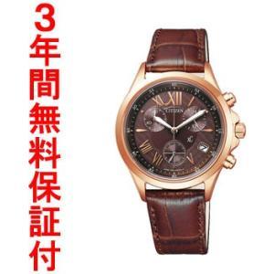 『国内正規品』 FB1403-02X CITIZEN シチズン XC クロスシー エコ・ドライブ 腕時計 ソーラー select-s432