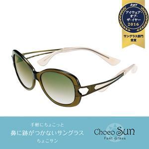 Choco Sun ちょこサン FG24500 OL Sサイズ フレームカラー/オリーブ レンズカラー/グリーンハーフ ちょこさん サングラス UVカット Charmant シャルマン|select-s432