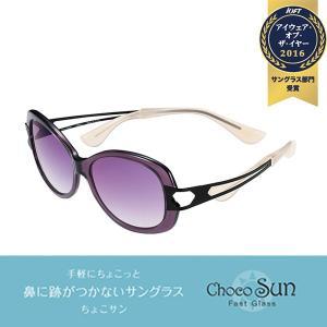 Choco Sun ちょこサン FG24500 PU Sサイズ フレームカラー/パープル レンズカラー/パープルハーフ ちょこさん サングラス UVカット Charmant シャルマン|select-s432