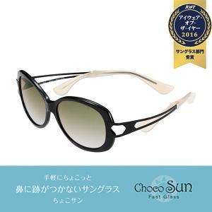 Choco Sun ちょこサン FG24501 BK2 Mサイズ フレームカラー/ブラック2 レンズカラー/グレーハーフ ちょこさん サングラス UVカット Charmant シャルマン|select-s432