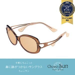 Choco Sun ちょこサン FG24501 BR Mサイズ フレームカラー/ブラウン レンズカラー/ブラウン ちょこさん サングラス UVカット Charmant シャルマン|select-s432