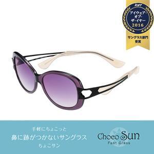 Choco Sun ちょこサン FG24501 PU Mサイズ フレームカラー/パープル レンズカラー/パープルハーフ ちょこさん サングラス UVカット Charmant シャルマン|select-s432