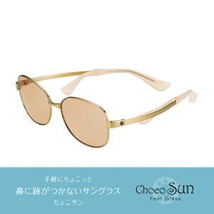 Choco Sun ちょこサン FG24505 BE 55サイズ フレームカラー/ベージュ レンズカラー/ブラウン ちょこさん サングラス UVカット Charmant シャルマン|select-s432