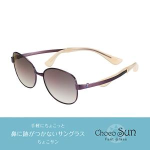 Choco Sun ちょこサン FG24505 VO 55サイズ フレームカラー/バイオレット レンズカラー/グレーハーフ ちょこさん サングラス UVカット Charmant シャルマン|select-s432
