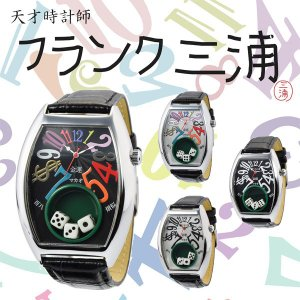 『国内正規品』 フランク三浦 腕時計 FM05K 五号機(新) ハイパーマカオ FM05K-B FM05K-W FM05K-CRB FM05K-CRW|select-s432