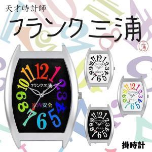 『国内正規品』 フランク三浦 掛時計 メンズ レディース FM08K 八号機 壁掛け時計 WALL CLOCK FRANK MIURA|select-s432
