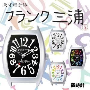 『国内正規品』 フランク三浦 置時計 メンズ レディース FM09K 九号機 置き時計 テーブルクロック FRANK MIURA|select-s432