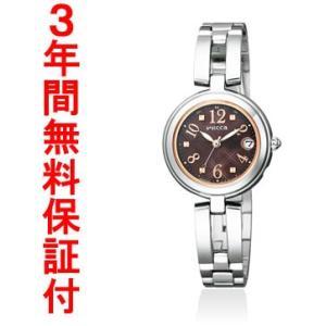 『国内正規品』 KL0-219-91 CITIZEN シチズン wicca ウィッカ ソーラーテック 電波腕時計|select-s432