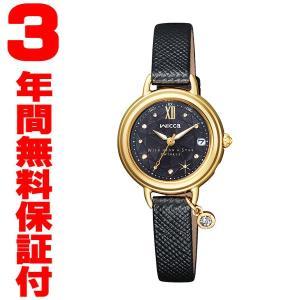 『国内正規品』 KL0-529-50 CITIZEN シチズン wicca ウィッカ ソーラーテック 電波腕時計 Wish upon a star Twinkle コラボ 世界限定1,850本|select-s432