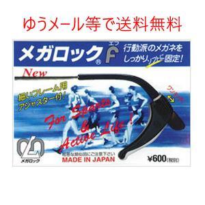 眼鏡のズレ防止 メガロックFの関連商品6