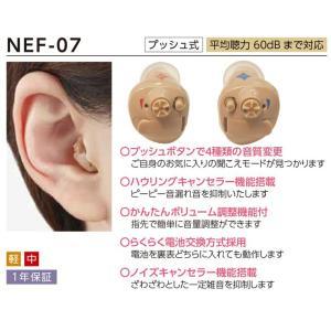 補聴器 ニコン NIKON NEF-07 空気電池3パック計18個付き デジタルイヤファッション  右耳用 左耳用  医療機器|select-s432