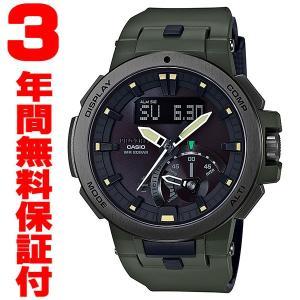 『国内正規品』 PRW-7000-3JF カシオ CASIO ソーラー電波腕時計 PRO TREK プロトレック Earth Color アースカラー|select-s432