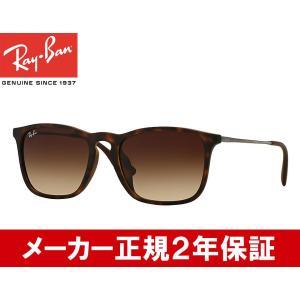 『国内正規品』 レイバン RAY-BAN サングラス CHRIS  クリス RB4187F 856/13 54-18