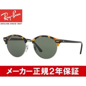 『国内正規品』レイバン RAY-BAN サングラス CLUB ROUND クラブラウンド RB4246 1157 51-19