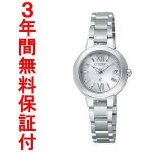 『国内正規品』 XCB38-9132 CITIZEN シチズン XC クロスシー エコ・ドライブ 電波腕時計 ソーラー|select-s432