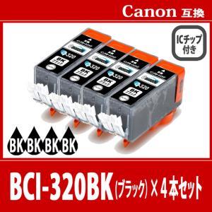 キヤノン BCI-320BK ブラック プリンターインク 4本セット 320BK  CANON キャ...