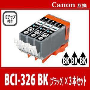 キヤノン BCI-326BK ブラック プリンターインク 3本セット 326BK  CANON キャ...