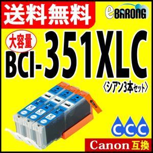 キヤノン BCI-351XLC シアン プリンターインク 3本セット 351C 大容量 CANON ...
