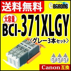 キヤノン BCI-371XLGY グレー プリンターインク 3本セット 371GY 大容量 CANO...