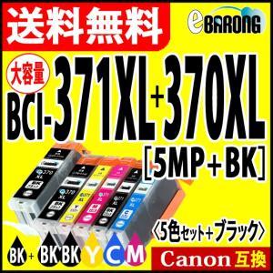 キヤノン BCI-371XL+370XL+370XLBK (5色+黒1本)プリンターインク マルチパ...