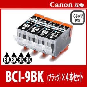 キヤノン BCI-9BK ブラック プリンターインク 4本セット BCI-9BK  CANON キャ...