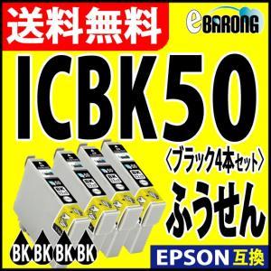 ICBK50 ブラック プリンターインク 4本セット エプソン EPSON インク ふうせん 互換イ...