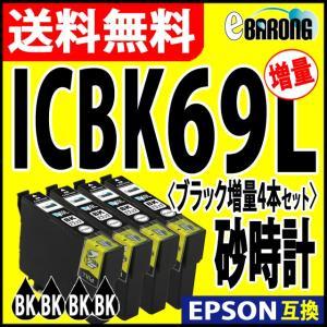 ICBK69L ブラック プリンターインク 4本セット エプソン EPSON インク 砂時計 互換イ...