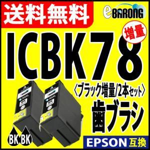 ICBK78 ブラック プリンターインク 2本セット エプソン EPSON インク 歯ブラシ 互換イ...