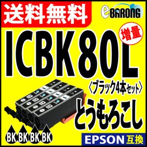 ICBK80L ブラック プリンターインク 4本セット エプソン EPSON インク とうもろこし ...