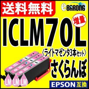 ICLM70L ライトマゼンタ プリンターインク 3本セット エプソン EPSON インク さくらん...