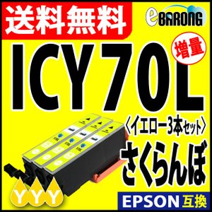 ICY70L イエロー プリンターインク 3本セット エプソン EPSON インク さくらんぼ 互換...