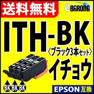 ITH-BK ブラック プリンターインク 3本セット エプソン EPSON インク イチョウ 互換イ...