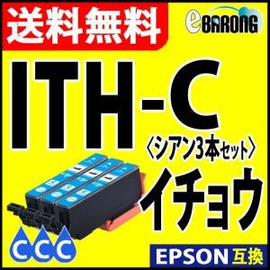 ITH-C シアン プリンターインク 3本セット エプソン EPSON インク イチョウ 互換インク...