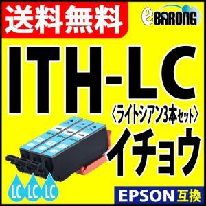 ITH-LC ライトシアン プリンターインク 3本セット エプソン EPSON インク イチョウ 互...