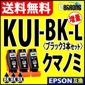 KUI-BK-L ブラック プリンターインク 3本セット エプソン EPSON インク クマノミ 互...