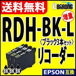 RDH-BK ブラック プリンターインク 3本セット エプソン EPSON インク リコーダー 互換...