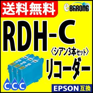 RDH-C シアン プリンターインク 3本セット エプソン EPSON インク リコーダー 互換イン...