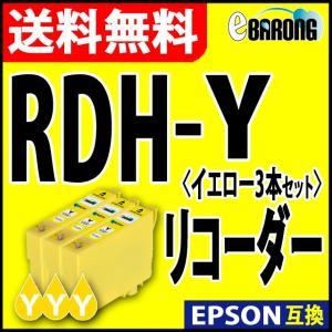 RDH-Y イエロー プリンターインク 3本セット エプソン EPSON インク リコーダー 互換イ...
