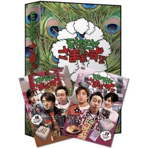 モヤモヤさまぁ~ず2 DVD-BOX(VOL.16、VOL.17) select-shop-rainbow