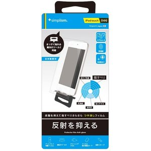Simplism iPod touch (5th) 液晶保護フィルム つや消し TR-PFTC14-BLAG|select-shop-rainbow