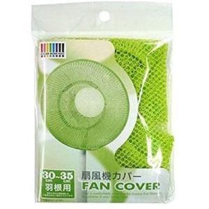 扇風機カバー FANCOVER (グリーン) 30〜35cm羽根用|select-shop-rainbow