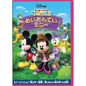 ミッキーマウス クラブハウス/めいたんていミニ― [DVD] select-shop-rainbow