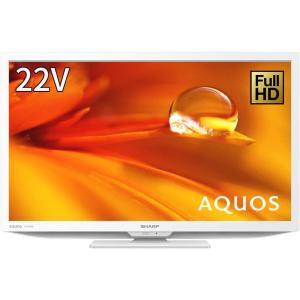 シャープ 22V型 液晶 テレビ アクオス 2T-C22DE-W ハイビジョン 外付けHDD裏番組録画対応 AQUOS 2021年モデル ホワイト select-shop-rainbow