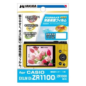 ハクバ CASIO「EXILIM EX-ZR1100/ZR1000」専用 液晶保護フィルム DGF-CEZR1100