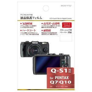 ハクバ 液晶保護フィルム(ペンタックス Q7/Q10専用) BKDGF-PTQ7【ビックカメラグループオリジナル】|select-shop-rainbow