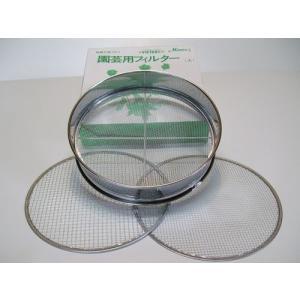 土の選別や、ゴミを取り除くのに使います。 ひとつの枠でアミを交換すれば3つのフルイとして使える、便利...