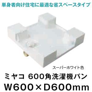 洗濯機パン 交換 ミヤコ 600角洗濯機パン サイズ 600...